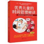 优秀儿童的时间管理秘诀 一张改变孩子命运的时间表铃木博道中�x千弘家庭早教育儿亲子互动 如何教育孩子的书籍