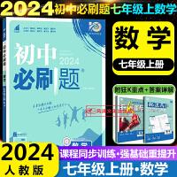 必刷题七年级下册数学人教版初中必刷题数学7七年级下2020春