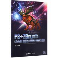 PS+ZBrush,郑琳,清华大学出版社
