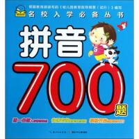 拼音700题 海豚传媒 9787535389572