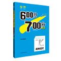 理想树 600分考点700分考法K版 2018版 高考语文 6・7高考自主复习
