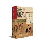 中国美术史  20世纪50年代最具影响力的美术史论著之一,超400幅高清图片呈现一场惊艳的视觉盛宴