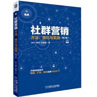 SC社群营销方法技巧与实践 第2版第二版 常用社群管理工具书 打造线上运营团队 互联网营销方式图书籍 社群运营入门新媒