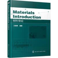 【二手旧书8成新】Materials Introduction (材料导论 王者辉著 9787122294197