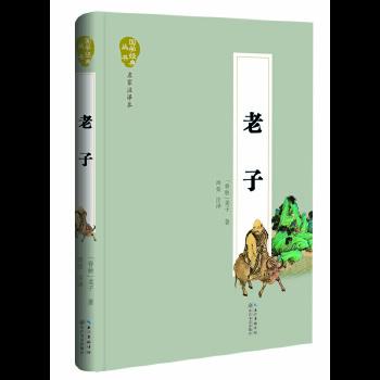 老子(国学经典丛书·名家注译本)