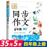 4年级同步作文上册 黄冈作文小学生四年级9-11岁适用满分作文大全