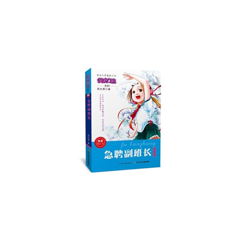 【TH】急聘副班长(智慧卷)/俏皮女生系列 周志勇 长江少儿 9787556019519 亲,全新正版图书,欢迎购买哦!
