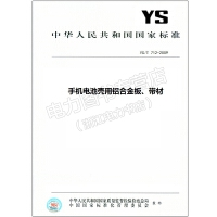 YS/T 712-2009 手机电池壳用铝合金板、带材