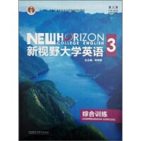 【正版二手书9成新左右】新视野大学英语(3 综合训练 第3版 郑树棠 9787513557399