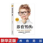 养育男孩 1~18岁男孩父母的启蒙之书和进阶指南!樊登官方推荐,全球畅销400万册,中文版累计加印80次,销量超150万册,蝉联畅销榜20年,教你如何抓住男孩成长的3个关键阶段,培养积极勇敢、有担当的