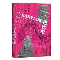 巴比伦:美索不达米亚和文明的诞生 现货 [英]保罗・克里瓦切克著社科文献 甲骨文丛书