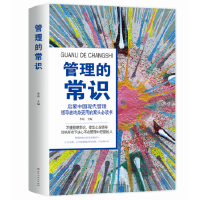 【二手书9成新】 管理的常识 李萌 百花洲文艺出版社 9787550031487