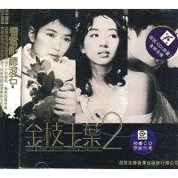 金枝玉�~2(CD)