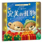 暖房子经典绘本系列・第十辑・陪伴篇:完美的礼物