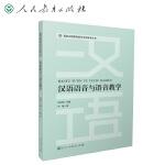 国际汉语教师证书考试备考丛书 汉语语音与语音教学