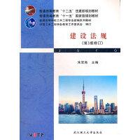 【二手旧书8成新】建设法规(第3版修订 朱宏亮 9787562935391