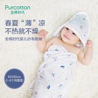 全棉时代婴儿初生纯棉包被抱被外出两用春夏薄款新生儿用品襁褓包