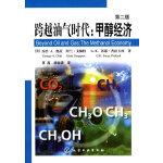 跨越油气时代:甲醇经济(二版)