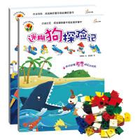 小不点积木童话--迷糊狗和太空之行(随书附赠多块优质积木玩具。读故事,搭积木,动手与动脑并重,思维与想象齐飞!)