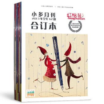 《红松鼠》2013年合订本(12册)-欧美儿童文学的真实面貌