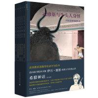 希腊神话(全五册)
