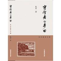 守望者的麦田:朱丹教育文集