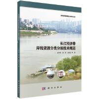 长江经济带岸线资源分类分级技术规范