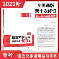 2022版一本 高考语言文字运用技能训练100篇 第10次修订 课内外阅读理解训练必刷题 开心教育