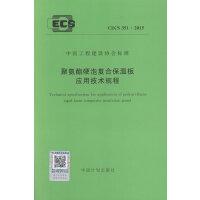 CECS351:2015聚氨酯硬泡复合保温板应用技术规程工程建设协会标准