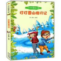 叮叮的冒险之旅:叮叮雪山旅行记 纸上魔方绘 9787221117366