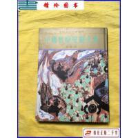 【二手9成新】中国敦煌壁画全集 4 隋 /段文杰 著 天津人民美术出