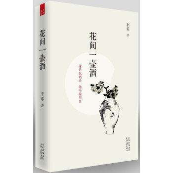 花间一壶酒(pdf+txt+epub+azw3+mobi电子书在线阅读下载)