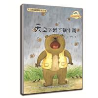 微童话注音美绘版系列:天空下起了蜗牛雨