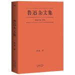鲁迅杂文集 一本好书官方指定版本 【果麦经典】