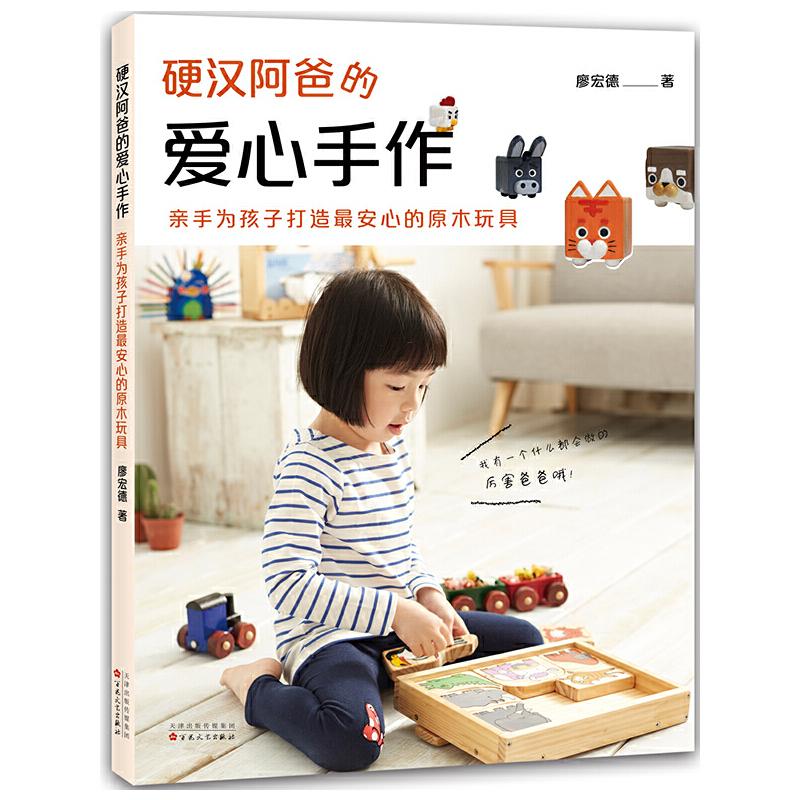 硬汉阿爸的爱心手作:亲手为孩子打造最安心的原木玩具 玩具、陪伴、爱,在木工的敲敲打打中,亲手打造宝贝成长的快乐记忆!