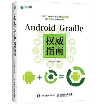 Android Gradle权威指南30万读者的真实阅读体验 Android Gradle开发零起点进阶高手书 基于新版的Android和Android Studio