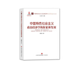 中国特色社会主义政治经济学的探索和发展