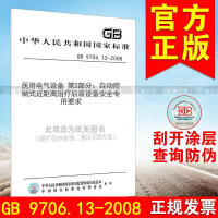 GB 9706.13-2008医用电气设备 第2部分:自动控制式近距离治疗后装设备安全专用要求