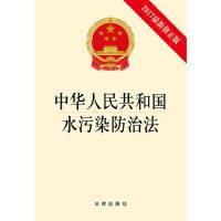正版 中华人民共和国水污染防治法(2017新修正版)法律出版社 单行本