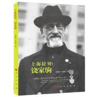 【人民出版社】上海拉贝:饶家驹