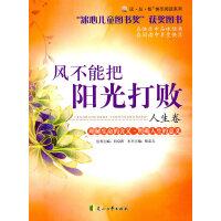 【旧书二手书8新正版】 读品悟:快乐阅读系列――风不能把阳光打败人生卷 张