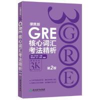 【二手旧书8成新】GRE核心词汇考法精析:便携版(第2版 陈琦 9787553651392