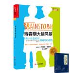 *畅销书籍* 青春期大脑风暴 青少年是如何思考与行动的 揭秘青春期大脑的变化 情商之父丹尼尔戈尔曼推荐 青春期教育 全