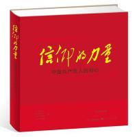 信仰的力量――中国共产党人的初心