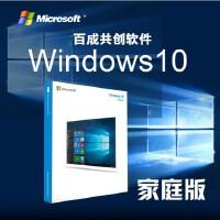 微软(Microsoft) 正版Windows10系统 win10家庭版 激活码电子版 家庭电子版