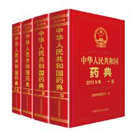 药典 2015版 一部二部三部四部 顺丰包邮 中国药典 国家药典 全套4部2015全新版 中华人民共和国药典 共四部(