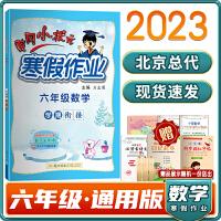 2020黄冈小状元寒假作业六年级 数学 通用版 小学6年级假期作业 可搭配黄冈作业本