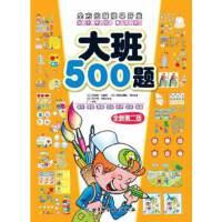 全方位潜能早开发.大班500题(全新第二版,热销10年的品牌益智图书,让孩子越做越聪明) 拉里特.古普塔 978753