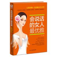 【二手书9成新】 会说话的女人优雅 米苏 民主与建设出版社 9787513903592