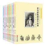 中国百年个体童年史 20世纪10-90年代(共9册)